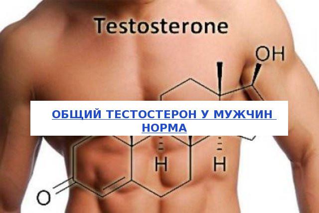Как определить уровень тестостерона и какая норма?