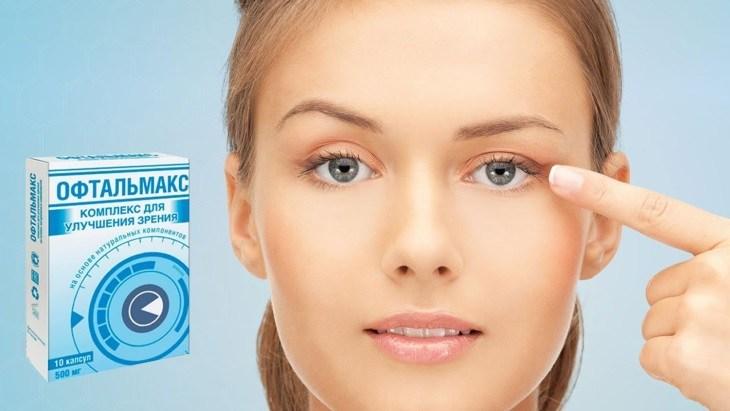 Офтальмакс для зрения и глаза начнут видеть лучше!