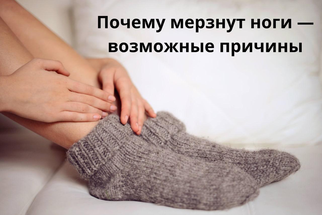 Почему мои ноги всегда холодные?